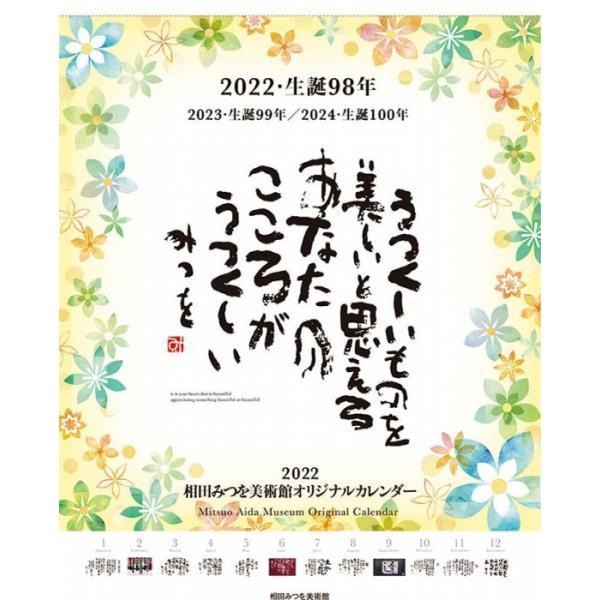 相田みつを 2022年カレンダー