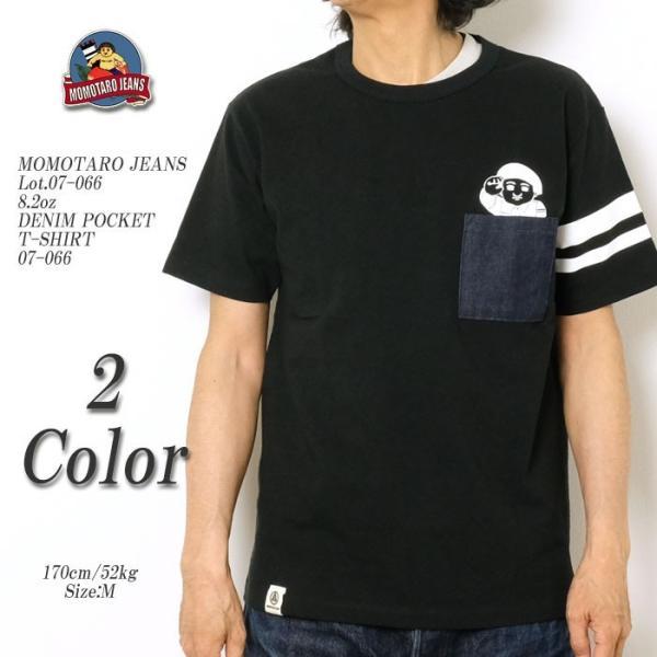 MOMOTARO JEANS (桃太郎ジーンズ)  Lot.07-066 8.2オンス デニムポケット Tシャツ 07-066|hinoya-ameyoko