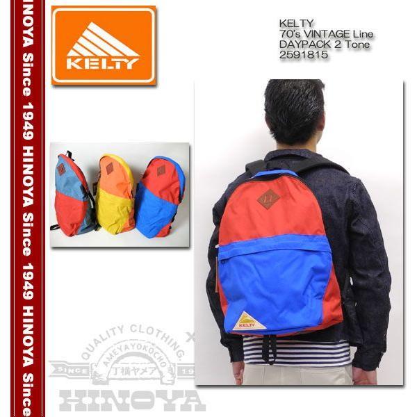 KELTY(ケルティ) 70's VINTAGE Line DAYPACK 2-TONE 2591815|hinoya-ameyoko