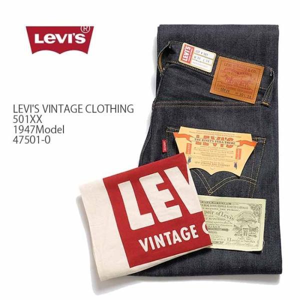 LEVI'S VINTAGE CLOTHING (リーバイス ヴィンテージクロージング) 501XX 1947年モデル リジッド 47501-0200|hinoya-ameyoko
