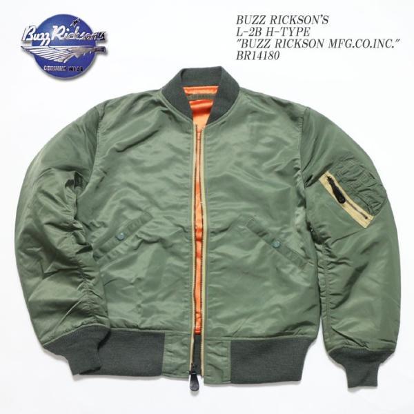BUZZ RICKSON'S(バズリクソンズ) L-2B H-TYPE