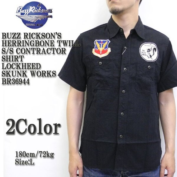 BUZZ RICKSON'S(バズリクソンズ) HERRINGBONE TWILL S/S CONTRACTOR SHIRT LOCKHEED SKUNK WORKS BR36944|hinoya-ameyoko