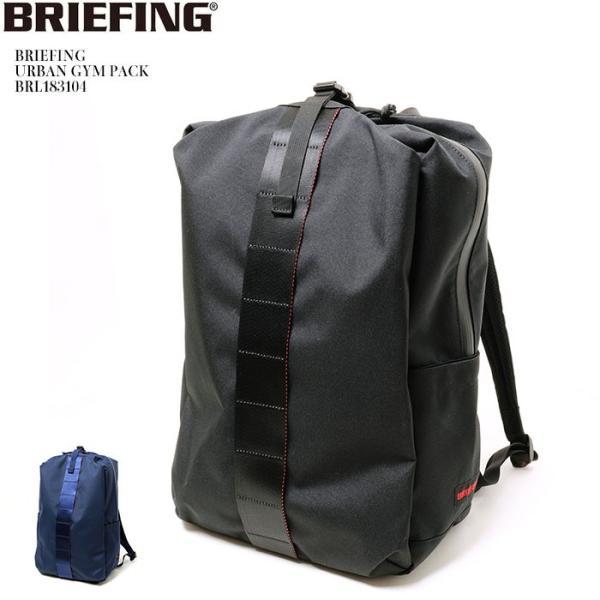 BRIEFING(ブリーフィング) アーバンジム パック BRL183104|hinoya-ameyoko