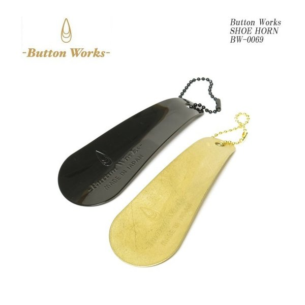 Button Works (ボタンワークス) シューホーン BW-0069|hinoya-ameyoko