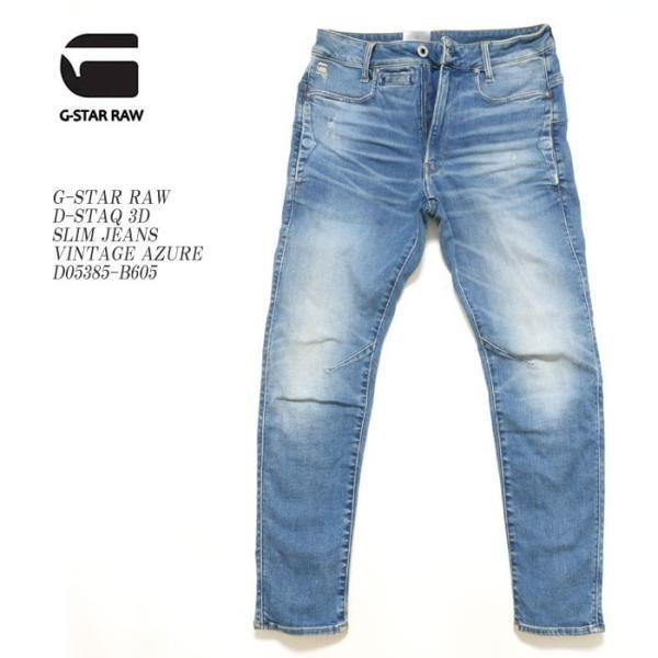 G-STAR RAW(ジースター ロウ) D-STAQ 3D スリムジーンズ ヴィンテージ アズール D05385-B605-A80|hinoya-ameyoko