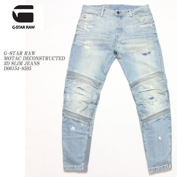 G-STAR RAW(ジースター ロウ) MOTAC DECONSTRUCTED 3D スリム ジーンズ D06154-8595|hinoya-ameyoko