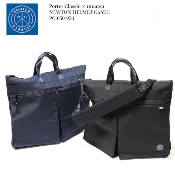 Porter Classic × muatsu  (ポータークラシック × ムアツ) ニュートン ヘルメットケース L PC-050-953 hinoya-ameyoko