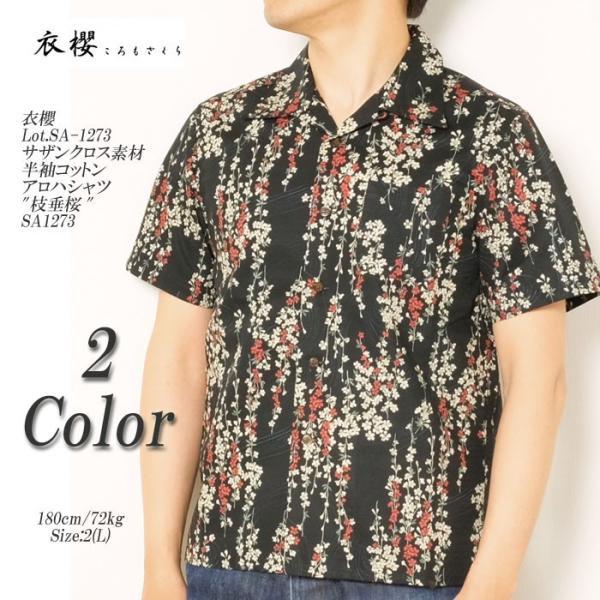 衣櫻(ころもざくら) Lot.SA-1273 サザンクロス素材 半袖コットン アロハシャツ
