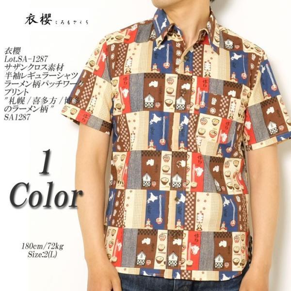 衣櫻(ころもざくら) Lot.SA-1287 サザンクロス素材 半袖レギュラーシャツ ラーメン柄パッチワークプリント SA1287 hinoya-ameyoko