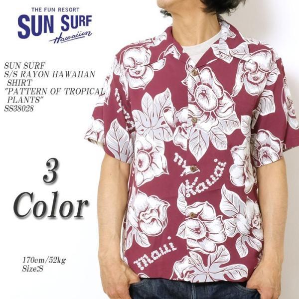 15a34396 SUN SURF(サンサーフ) 半袖 レーヨン ハワイアンシャツ
