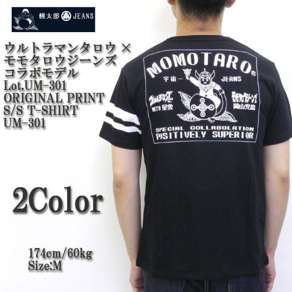 ウルトラマンタロウ × モモタロウジーンズ コラボモデル MOMOTARO JEANS Lot.UM-301 ORIGINAL PRINT S/S T-SHIRT  UM-301|hinoya-ameyoko