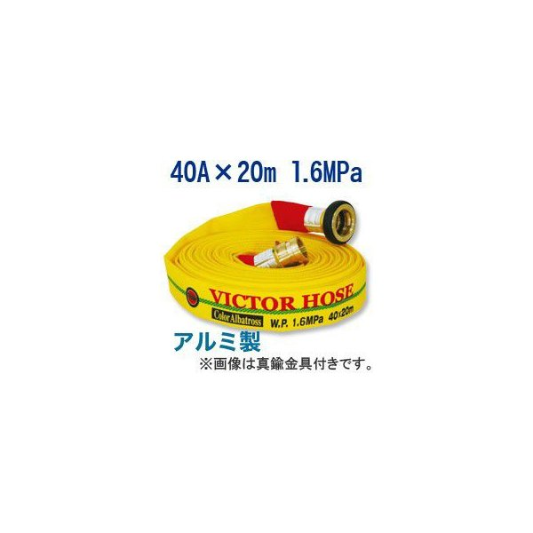 【岩崎製作所/散水用・未検定品】・カラーアルバトロス 40A×20m 1.6MPa アルミ金具付 内面樹脂引き・外面樹脂コーティング 綾織