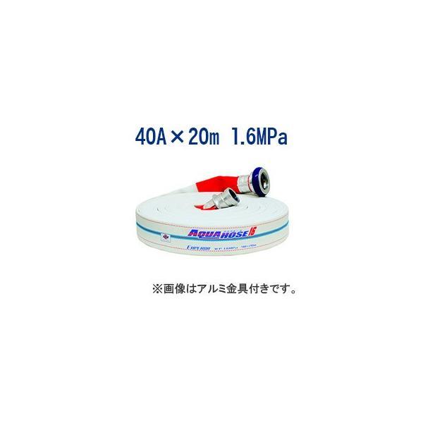 【岩崎製作所/散水用・未検定品】・エンペラー 40A×20m 1.6MPa 真鍮金具付 内面ゴム引き 平織
