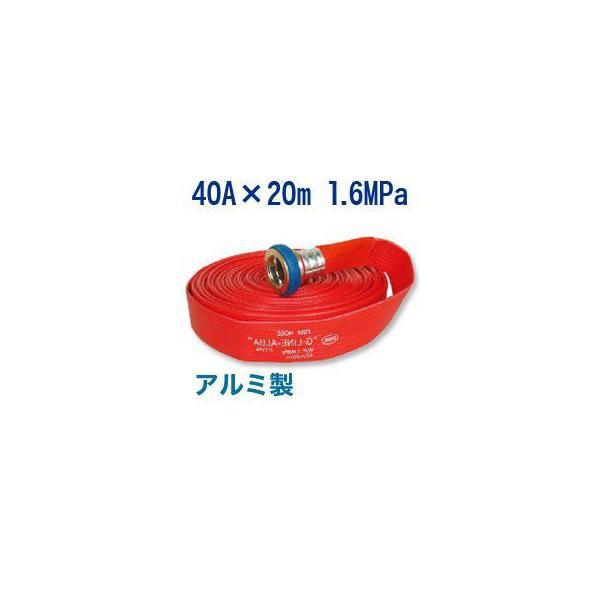【岩崎製作所/散水用・未検定品】Gライン-アルバ 40A×20m 1.6MPa アルミ金具付 両面樹脂引きホース