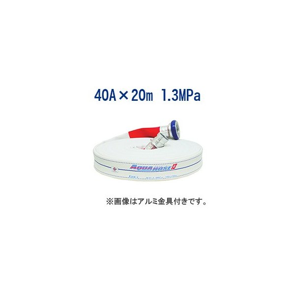 【岩崎製作所/散水用・未検定品】・ゴルフ 40A×20m 1.3MPa 真鍮金具付 内面ゴム引き 綾織