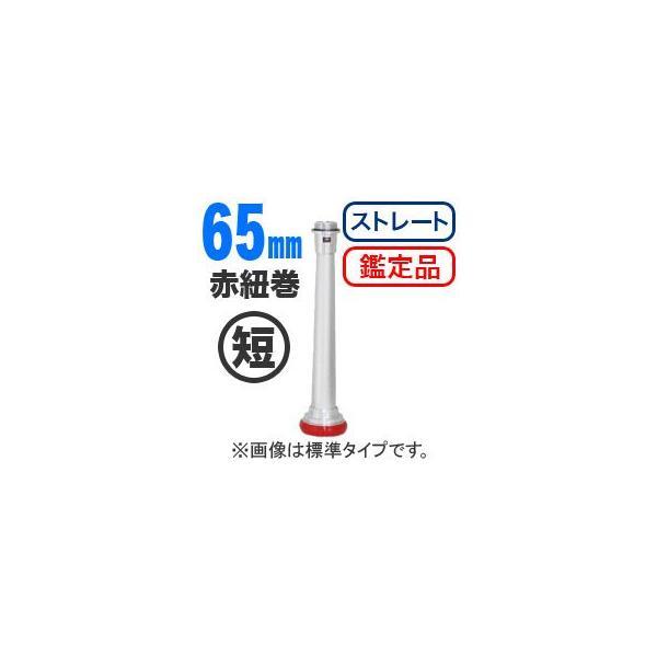 消防ホース用管鎗 S型(ストレート)赤紐巻 アルミ製・65mm短 【鑑定品】
