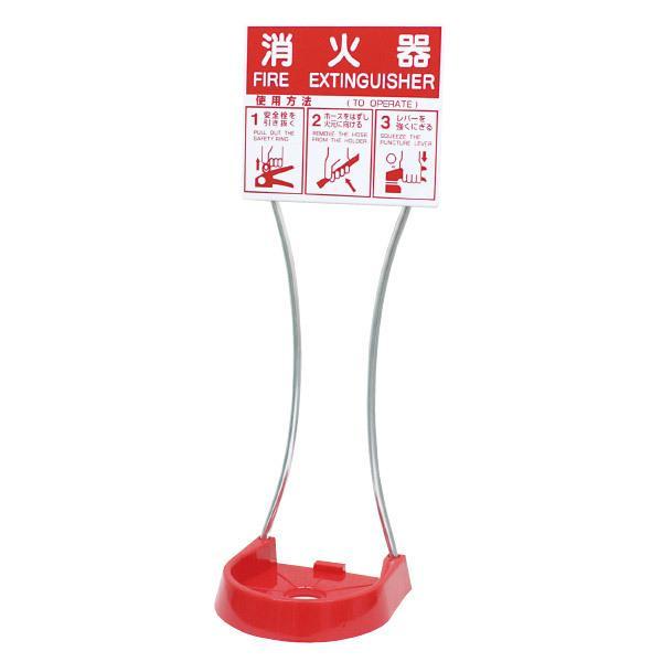 消火器 設置台 設置 表示台 ビクタースタンド スタイルフリー消火器スタンド