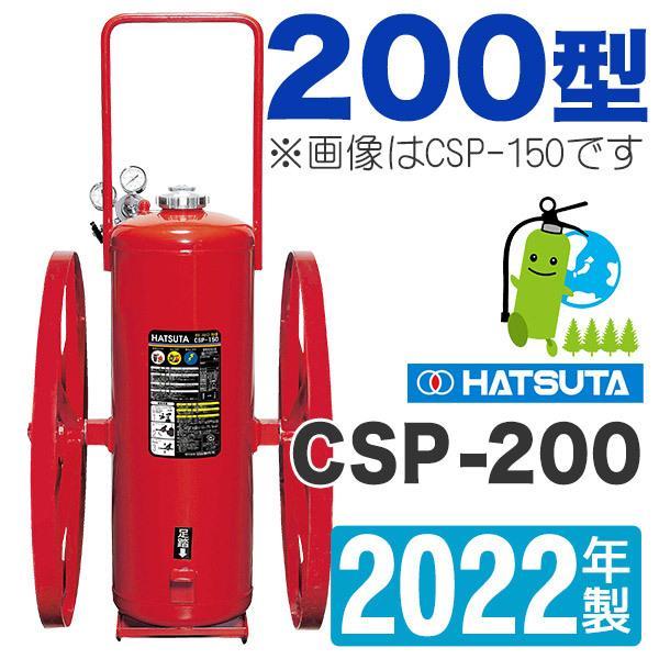 ハツタABC粉末大型消火器200型(加圧式) CSP-200 【受注生産】
