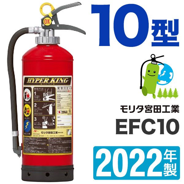 【2021年製】モリタ宮田 ABC粉末消火器10型(加圧式) EFC10