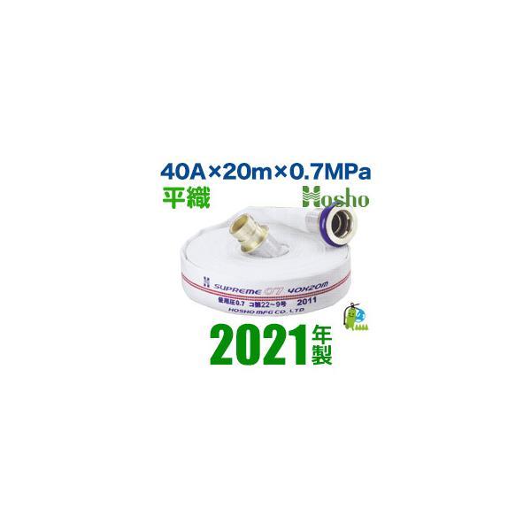 《2021年製》消防ホース・消火栓ホース  40A×20m×0.7MPa 報商製作所