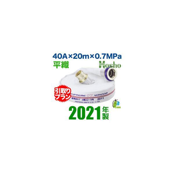 《引取りプラン》2021年製 消防ホース・消火栓ホース アルミ製町野金具付(国家検定品) 40A×20m×0.7MPa 報商製作所