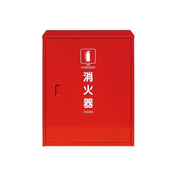 消火器格納箱20型2本格納用(ステンレス製)