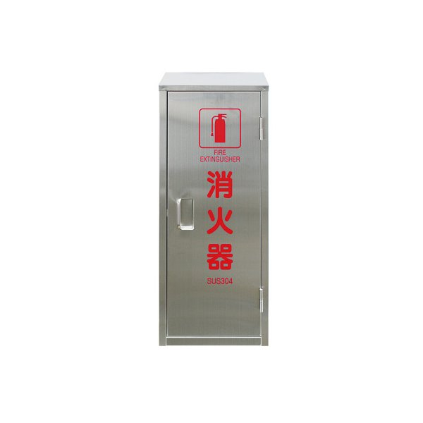 消火器格納箱10型1本格納用(ステンレス製ヘアライン仕上)