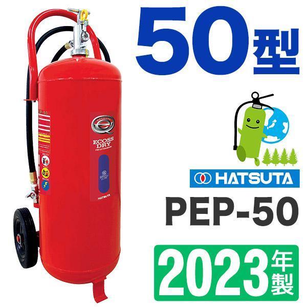 【2021年製】 ハツタABC蓄圧式粉末大型消火器50型 PEP-50