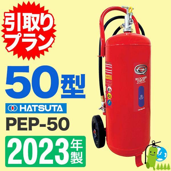 《引取プラン》【2021年製】ハツタABC蓄圧式粉末消火器50型 PEP-50