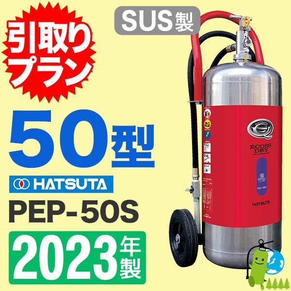 《引取プラン》【2021年製】ハツタ蓄圧式ABC粉末消火器50型(ステンレス製) PEP-50S