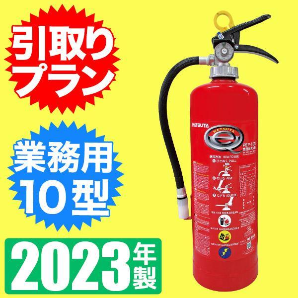 PEP-10N 蓄圧式粉末消火器 10型 HATSUTA (初田)