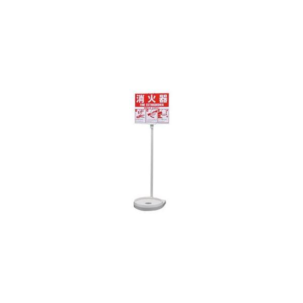 消火器 設置台 設置 表示台 消火器スタンド シグナルスタンドECO(消火器設置台)
