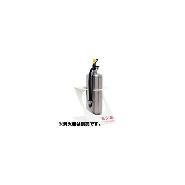 【ユニオン・UNION】アルジャン消火器設置台・床置 UFB-3F-3010