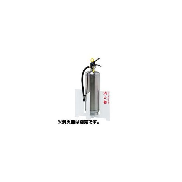 【ユニオン・UNION】アルジャン消火器設置台・床置 UFB-3F-3011