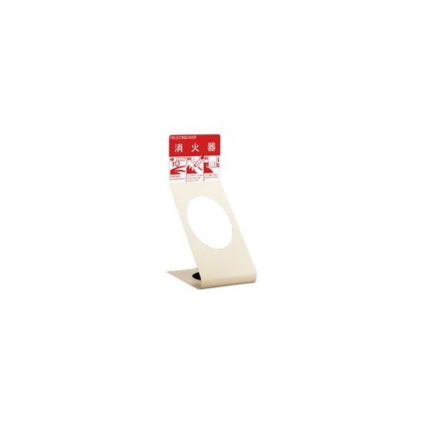 【ユニオン・UNION】アルジャン消火器設置台・床置 UFB-3F-308