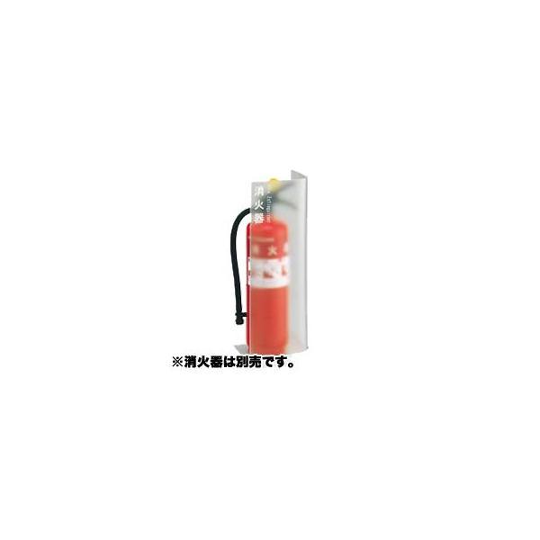 【ユニオン・UNION】アルジャン消火器設置台・床置 UFB-3P-3000