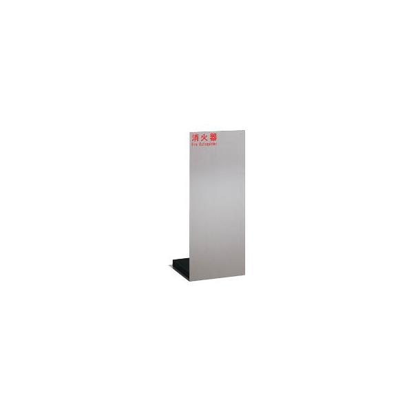 【ユニオン・UNION】アルジャン消火器設置台・床置 UFB-3S-2500-HLN