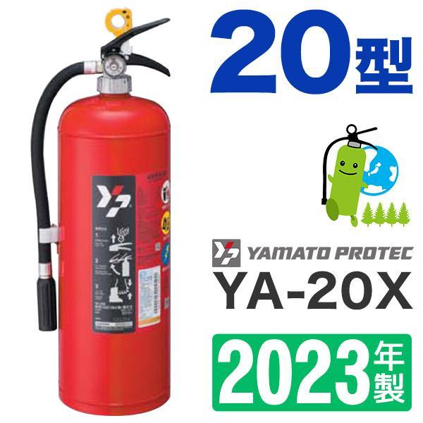 【2021年製】ヤマト蓄圧式ABC粉末消火器20型 YA-20X