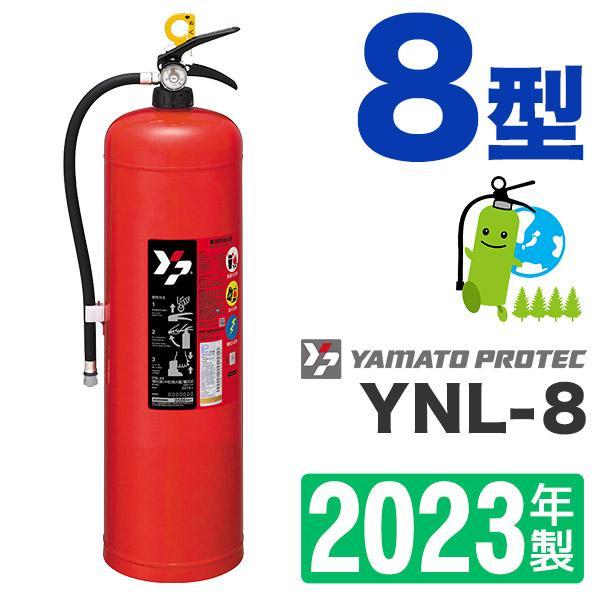 【2021年製】ヤマト蓄圧式中性強化液消火器8型(スチール製) YNL-8