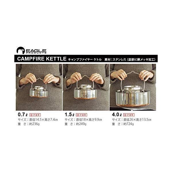 イーグルプロダクツ キャンプファイヤーケトル [ 1.5L ST400 ] EAGLE Products Campfire Kettle|hinozakka|02