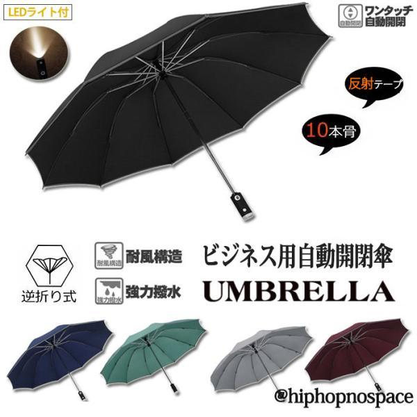 傘折りたたみ傘逆さ傘LEDラート付き逆向き晴雨兼用自動開閉シンプルビジネス紳士用通勤通学耐風撥水大きいメンズレディース雨傘日傘オ