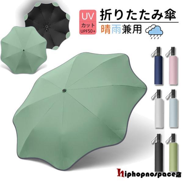 折りたたみ傘ひんやり傘晴雨兼用自動開閉超撥水軽量折り畳み傘メンズレディース遮光UVカット日傘雨傘男女兼用ビジネス通勤コンパクトオ