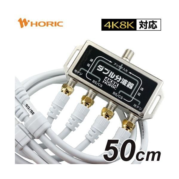 アンテナダブル分波器 ケーブル4本付属 50cm HAT-WSP005 ホワイト ホーリック