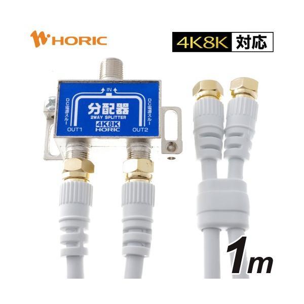 特価 HORICアンテナ2分配器新4K/8K衛星放送対応全端子電流通過型S-4C-FBケーブル2本付き1mHAT-2SP340