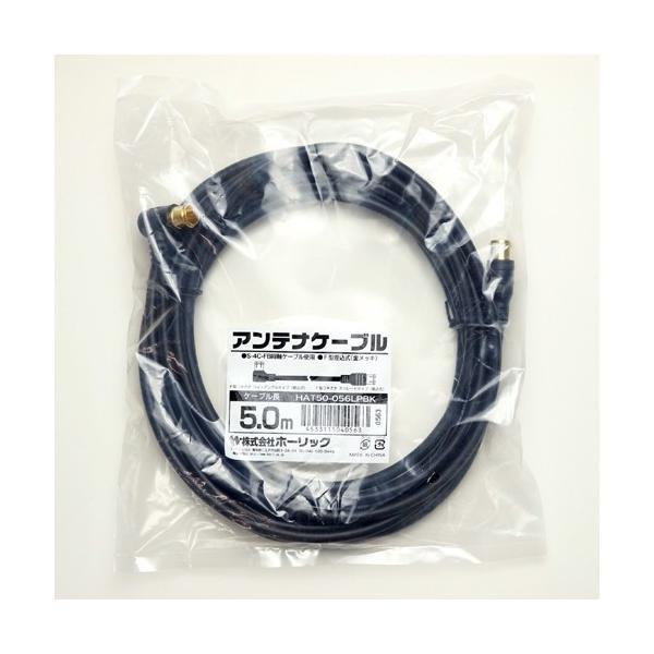 HORIC アンテナケーブル S-4C-FB同軸 5m ブラック BS/CS/地デジ/新4K8K衛星放送対応 両側F型差込式コネクタ L字/ストレートタイプ HAT50-056LPBK