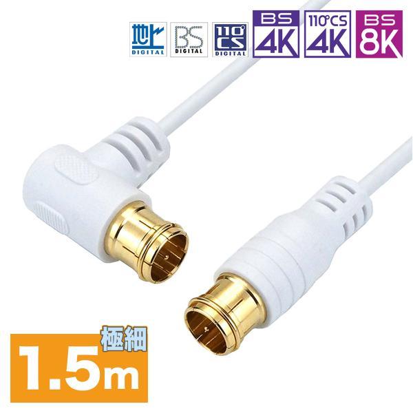HORIC 極細アンテナケーブル S-2.5C-FB同軸 1.5m ホワイト BS/CS/地デジ/新4K8K衛星放送対応 両側F型差込式コネクタ L字/ストレートタイプ HAT15-103LPWH