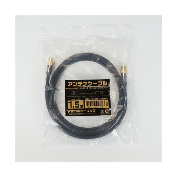 HORIC プレミアム アンテナケーブル 1.5m ブラック BS/CS/地デジ/新4K8K衛星放送対応 両側F型ネジ式コネクタ ストレート/ストレートタイプ HATG15-139SSBK
