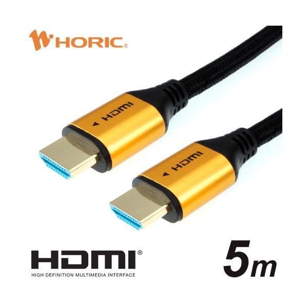 ホーリックHDMIケーブル5mメッシュケーブルゴールドHDM50-524GB18Gbps4KHDR3DHECARCPS3PS4X