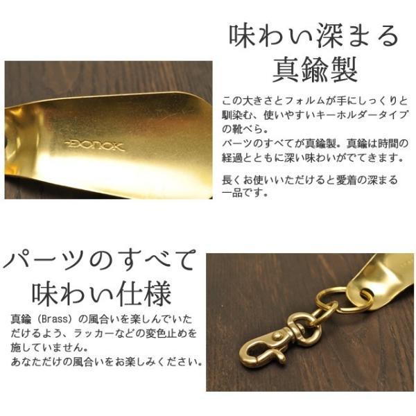 靴べら 携帯 DONOK ダナック 真鍮製 シューホーン