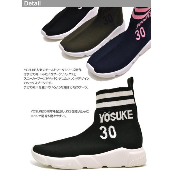 YOSUKE U.S.A ヨースケ ソックスブーツ ストレッチブーツ レディース ※(予約)は3営業日内に発送